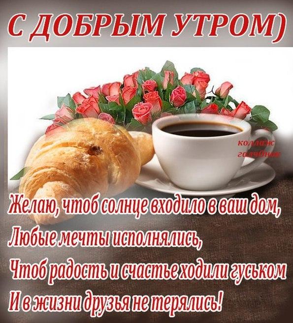 Короткие прикольные поздравления с добрым утром