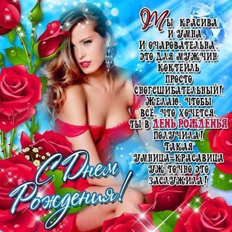 Поздравления для девушек вконтакте