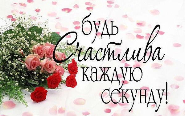 Будь счастлив поздравление