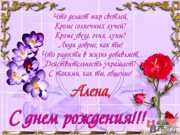 Поздравления алена с днем рождения