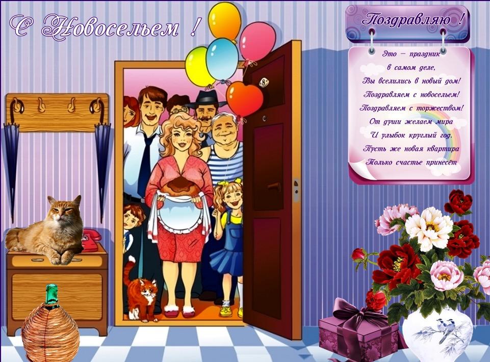 Поздравление на новоселье родственникам 14