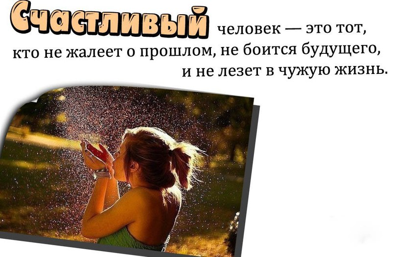 Статусы лучше быть счастливым
