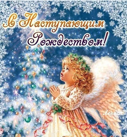 Поздравления с рождеством нежные красивые