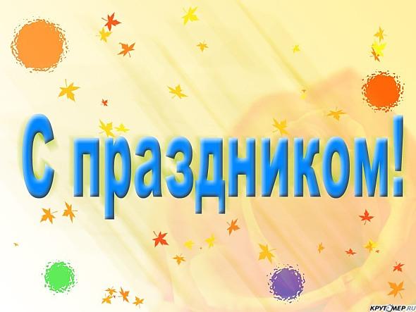 картинки с праздником анимация
