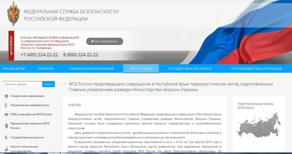 Фсб официальный сайт конкурсы