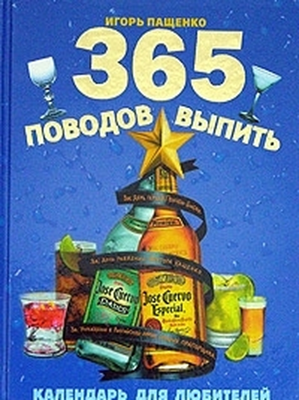 Нет повода не выпить календарь для любителей культурного застолья