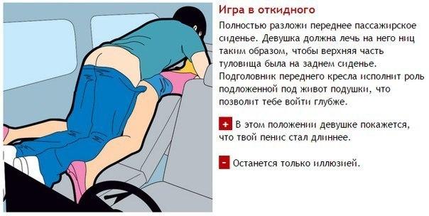 Позы для секса в русской машине