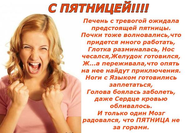 stihi-pro-pyatnitsu-razvratnitsu