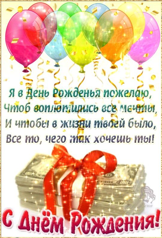 Поздравление с днем рождения анимации друга