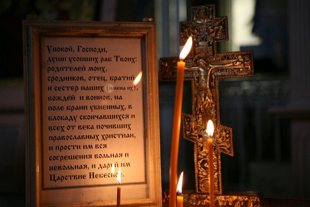 Молитва усопшим в день рождения