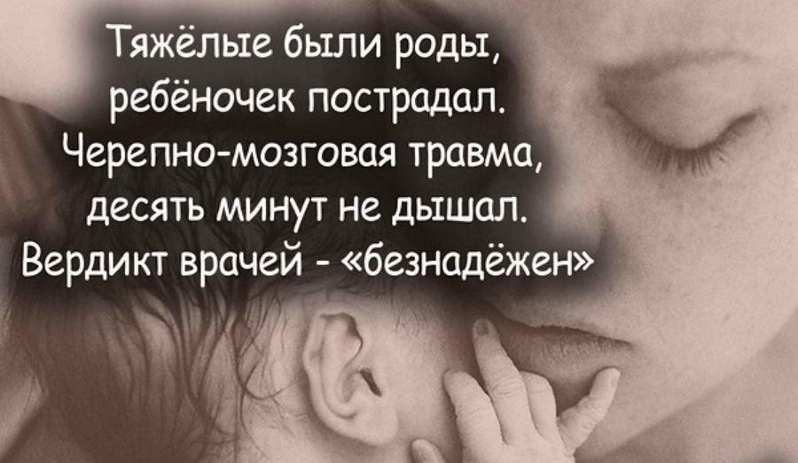 Тяжелые были роды ребёночек пострадал стих