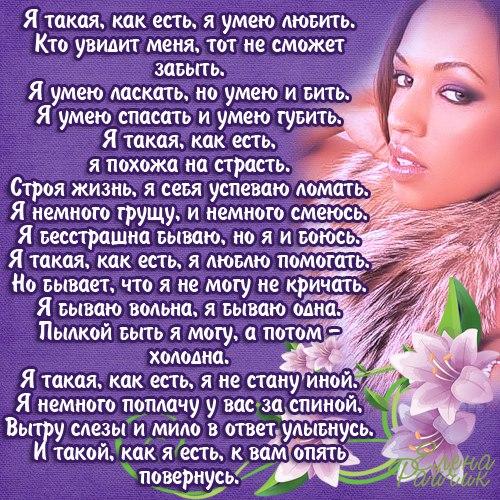 krasivie-stihi-devushke-dlya-znakomstva