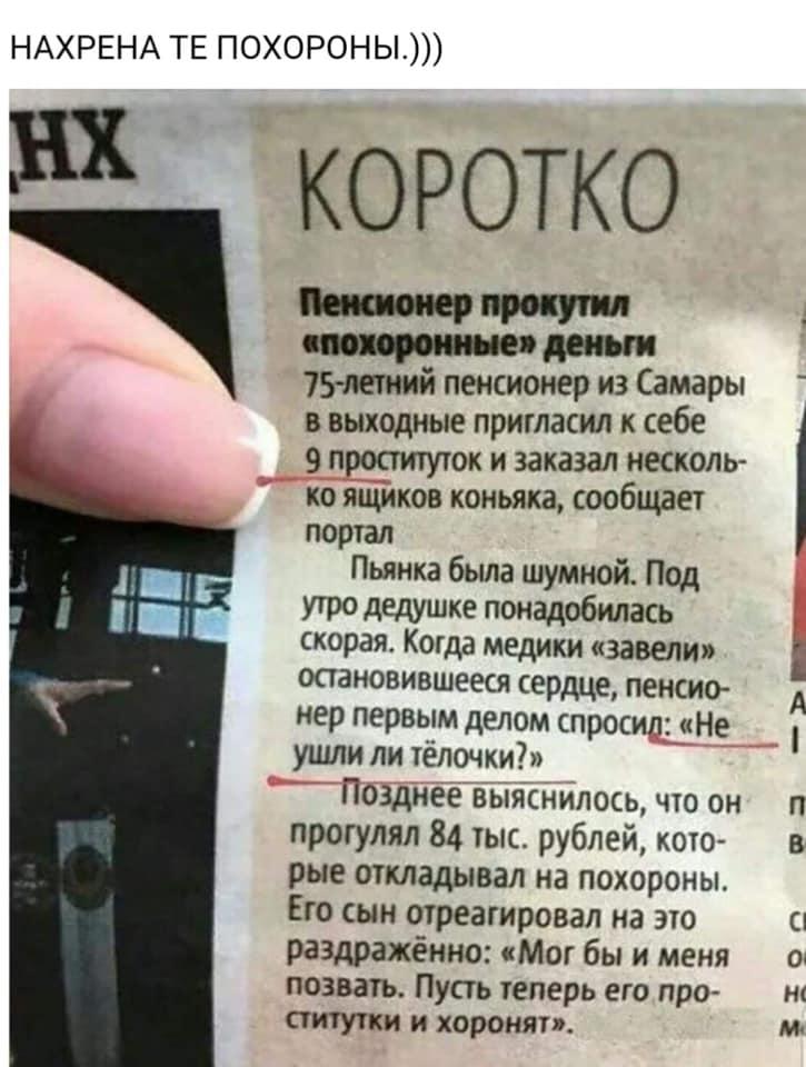 Дед заказал проститутку сниму проститутку на ночь в москве