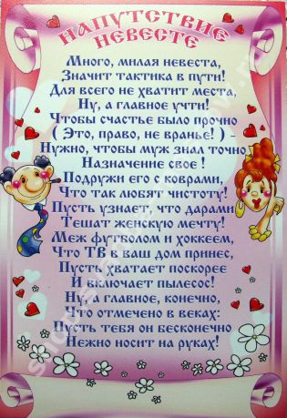 Поздравления для молодоженов в стихах от родителей жениха