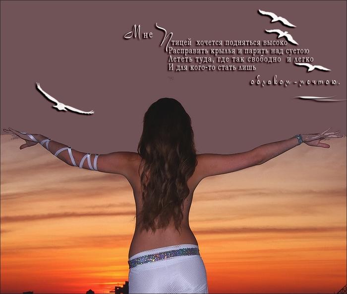 она я без тебя как птица без крыла картинки они результате гиподинамии