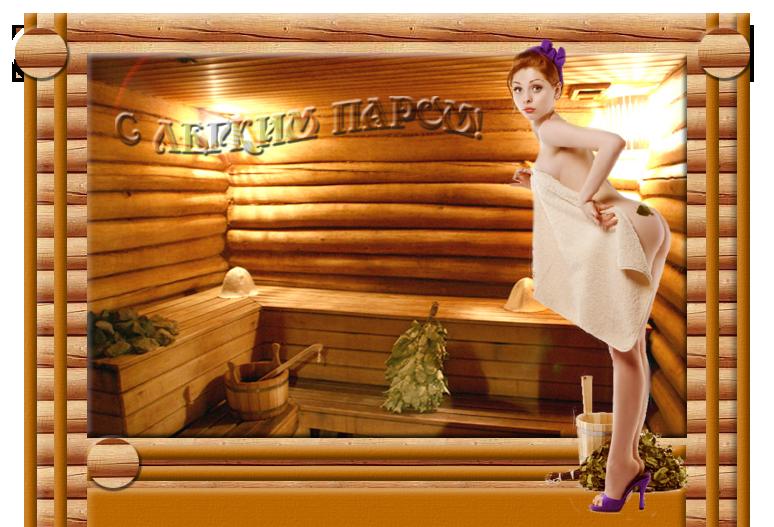 Открытка баня с днем рождения, день рождения