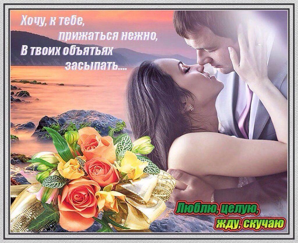 Картинки с словами хочу тебя