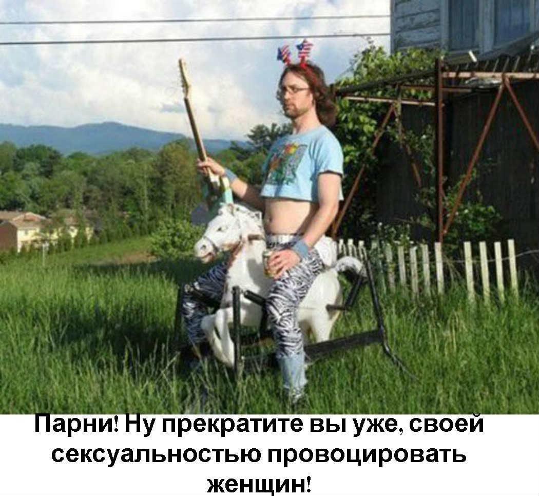 Смешные картинки принц на коне, лучшие