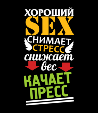 Демотиватор хороший секс снимает стресс качает пресс
