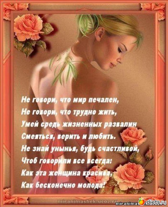 Стихи красивой женщине на открытках