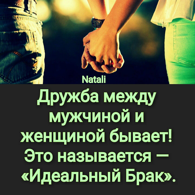 Картинка о дружбе мужчины и женщины, пасхой