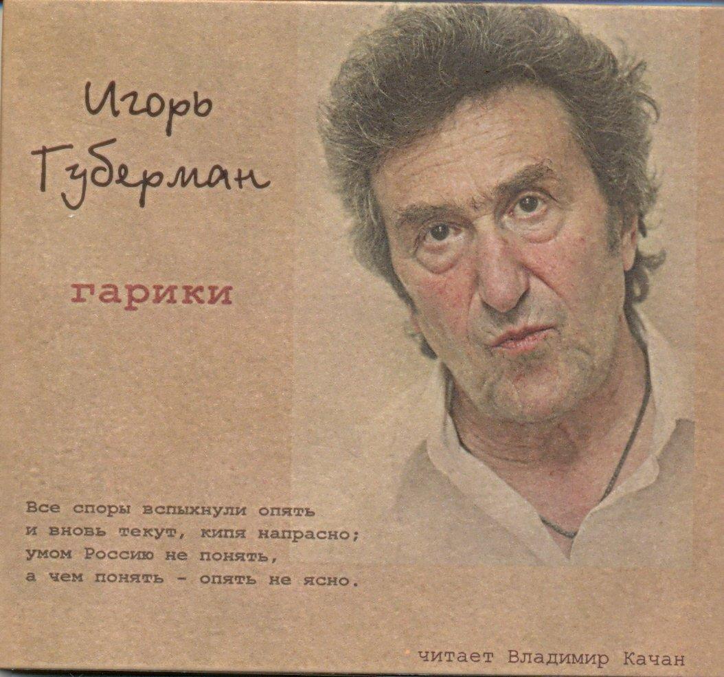 стихи гарики игоря губермана умом россию не понять фотостудий около