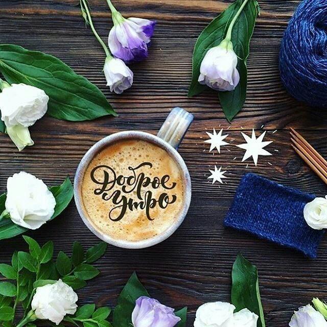 Кофе картинки с добрым утром с надписями весны