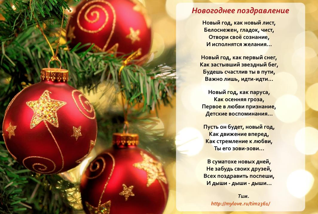 Самые красивые открытки с новым годом в стихах, даша