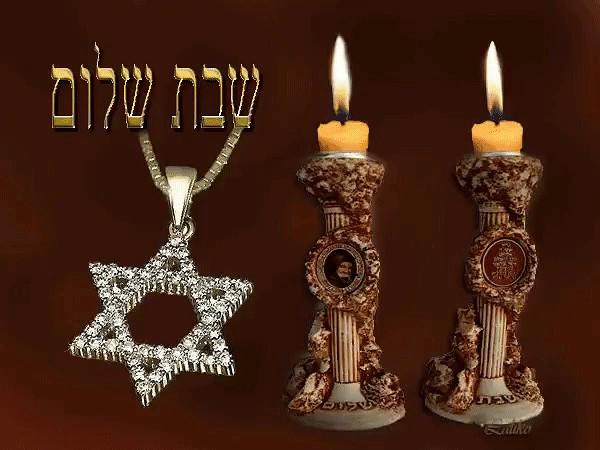 Открытка шабат шалом на иврите, днем рождения очень