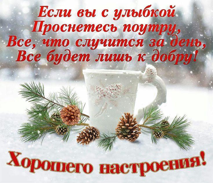 Доброго зимнего утра и хорошего дня картинки новые прикольные ваш