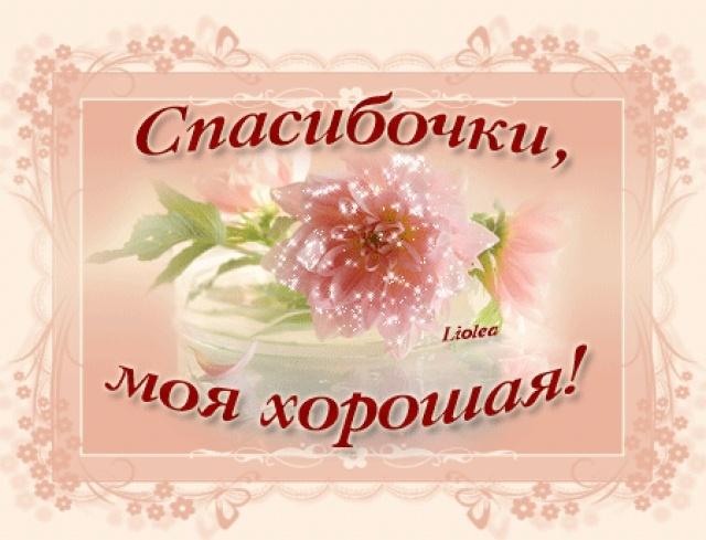 спасибо моя дорогая подруга за поздравления