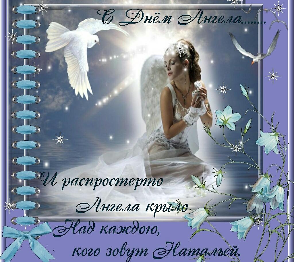 Поздравления с днем ангела натальи картинка