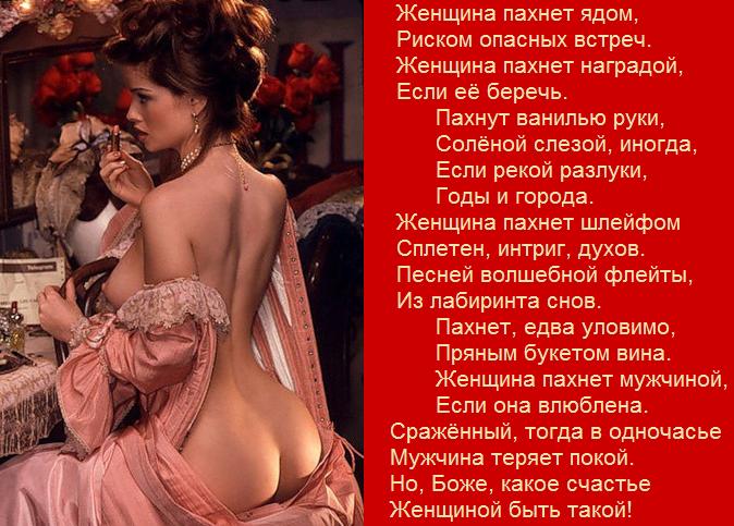 сексуальные стихи про секс и минет
