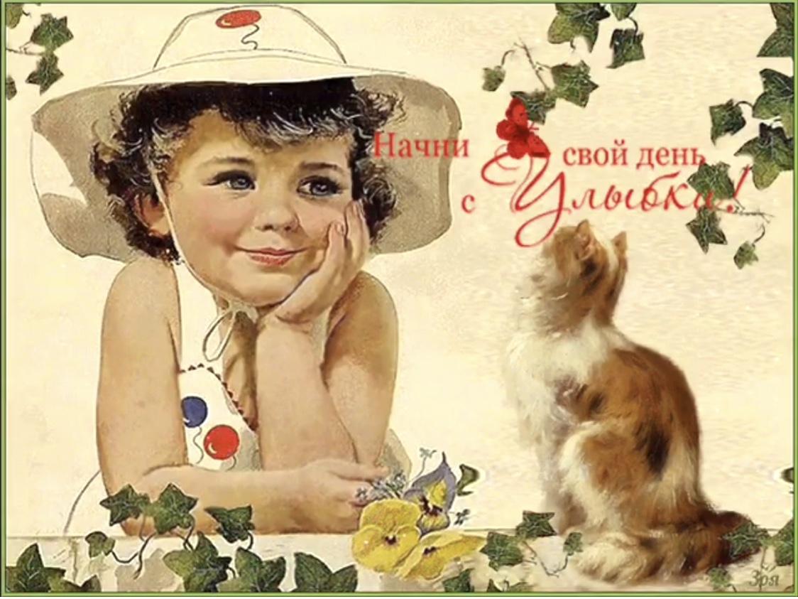 Начинай день с улыбки открытка
