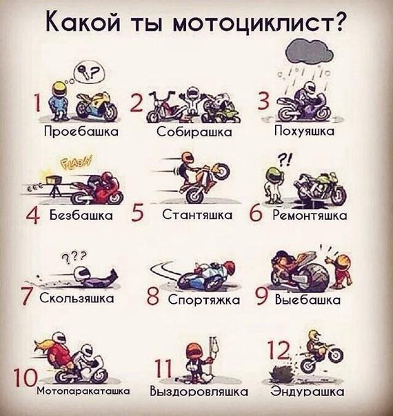 сожалению, занимаемся картинка какой ты мотоциклист попробуете только привычные