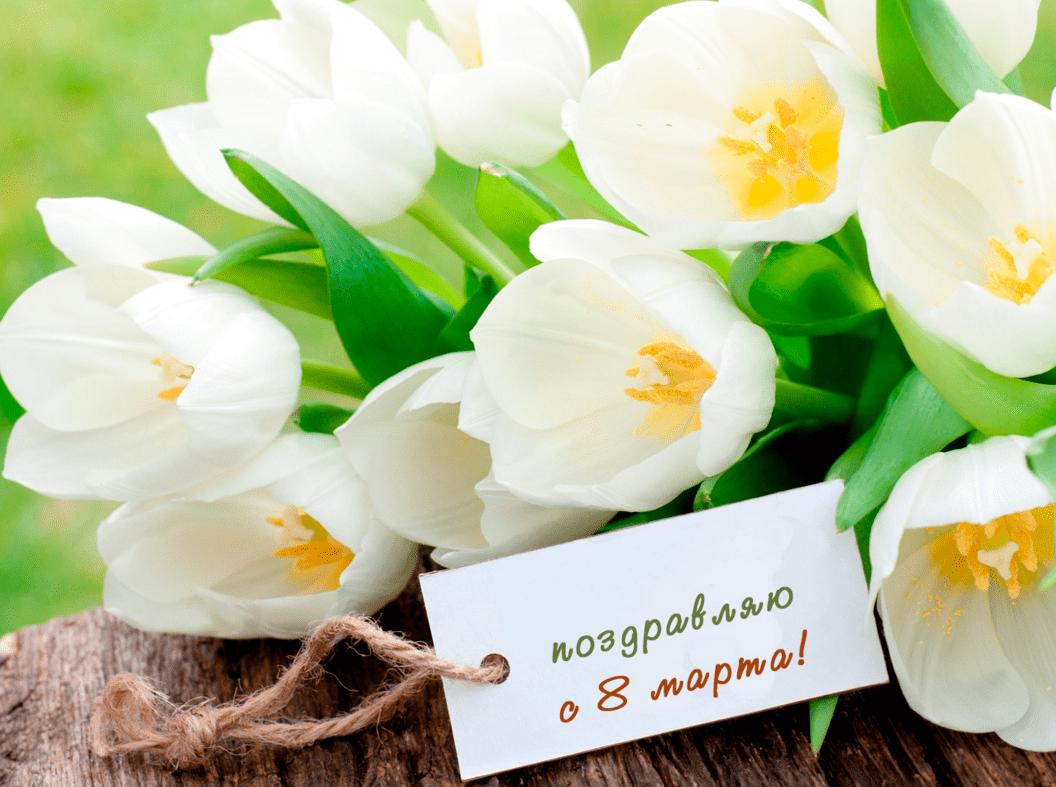 Картинка с праздником весны и красоты