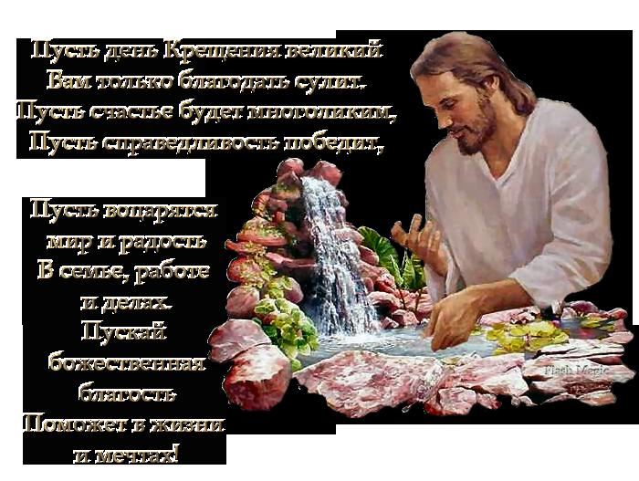 Картинки с надписями крещение, картинка охране труда