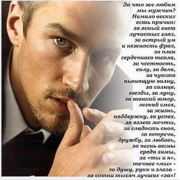 Картинки про парня в стихах красивые