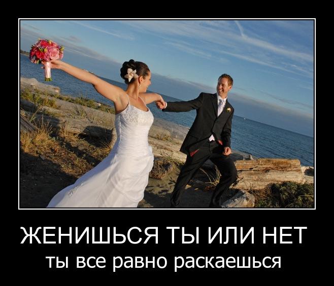 Смешные картинки выйти замуж за