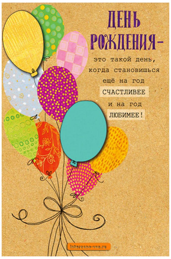 Открытки любимой, открытки с днем рождения подруге стильные
