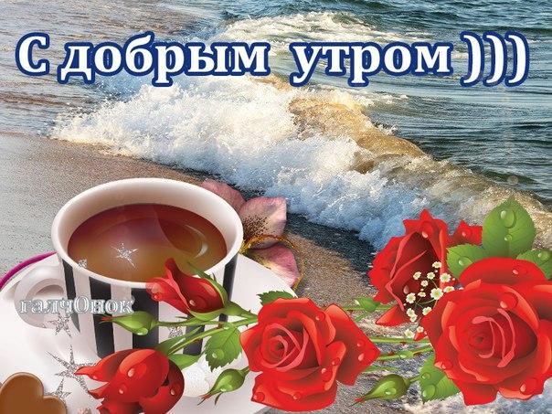 Открытка доброе утро на море
