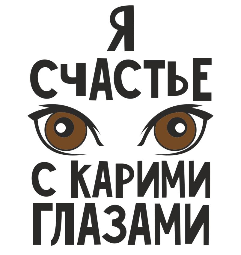 Картинки про красивые глаза с надписями