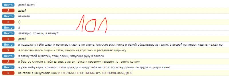 golih-muzhikov-virt-cherez-perepisku-kiber-devushki