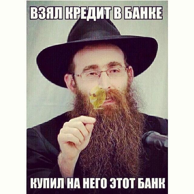 Еврей картинка прикол