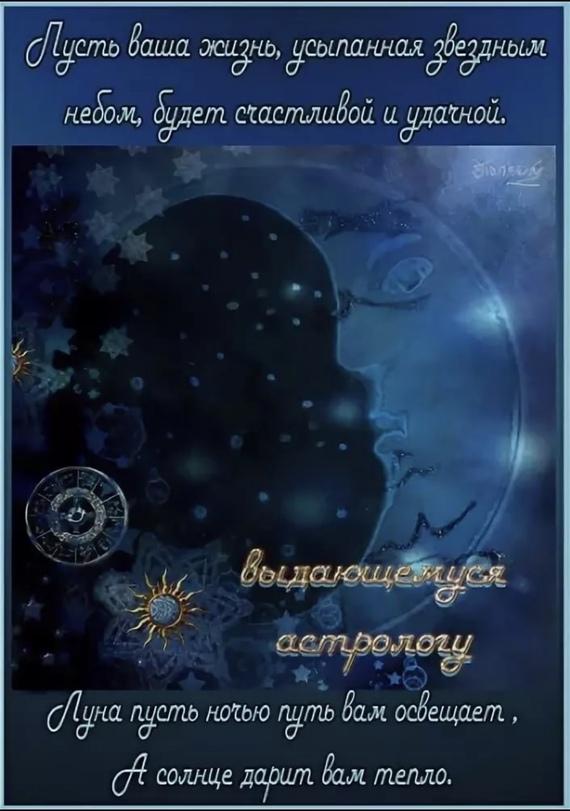 День астролога открытка, подруга
