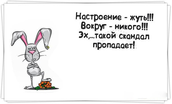 Про зайцев, открытка подруге чтобы настроение поднять