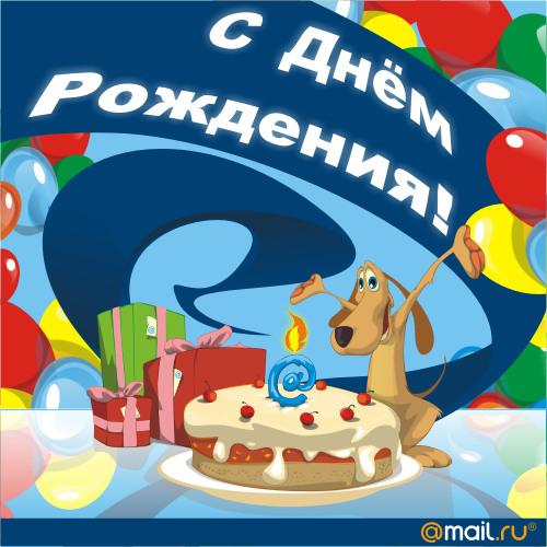 Закачать, открытки с днем рождения на мэйл. ру