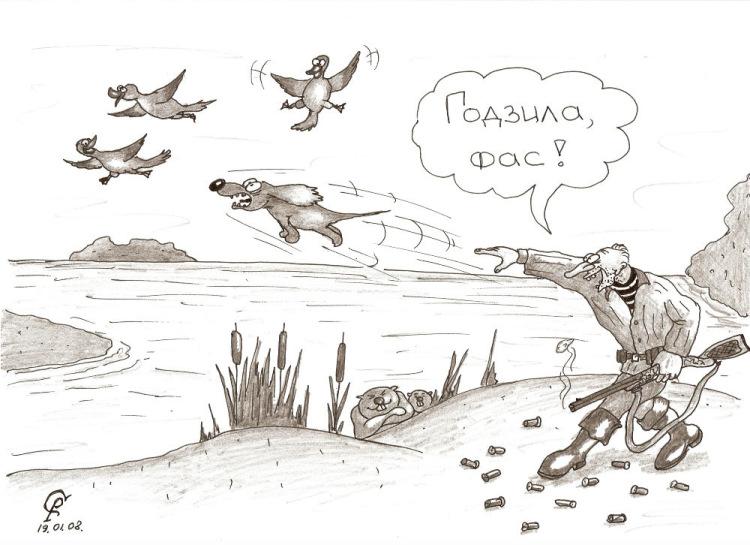 Картинки приколы про охоту на уток, смешного мудреца