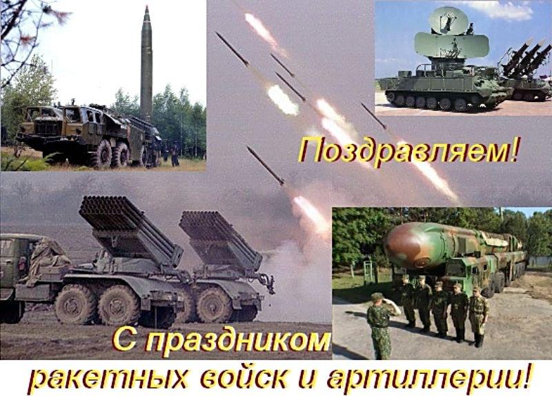 Поздравлением, с днем ракетных войск и артиллерии поздравления открытки