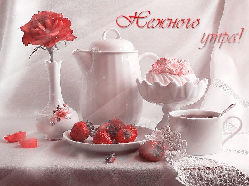 Красивые открытки для тебя с добрым утром
